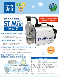 NEW-ST-MIST-M410-web01.png